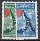 DDR Mi.-Nr. 601/2 **