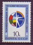 ML - Sowjetunion 1991 **