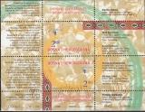 CEPT Bosnien und Herzegowina Block 2006 **